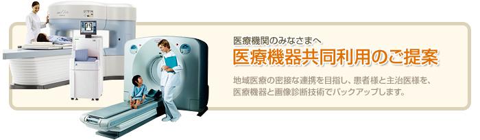 医療機関のみなさまへ、医療機器共同利用のご提案